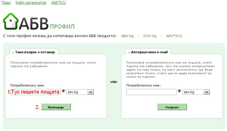 Hackvane na abv.bg