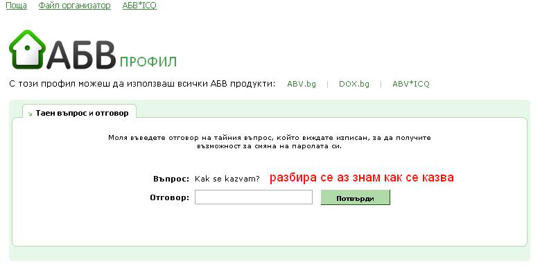 peta stapka ot hackvane na abv.bg